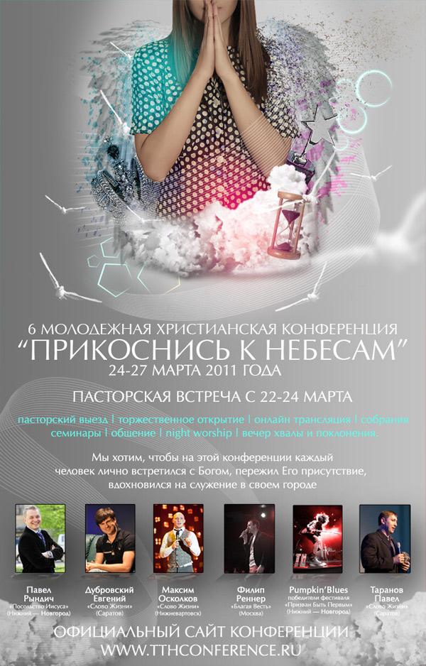 Xxv молодёжная конференция хве - игорь азанов